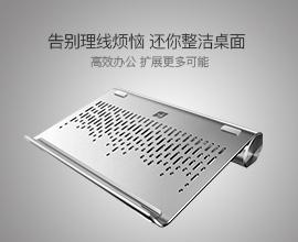 紫麦-散热支架笔记本扩展坞