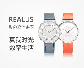REALUS一刻时尚立体腕表