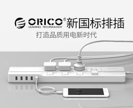 ORICO新国标排插