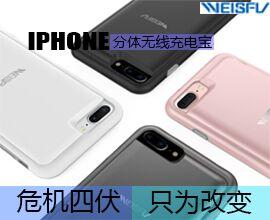 iPhone分体背夹无线充电宝