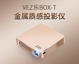 VEZ乐BOX-T智能微投影首发