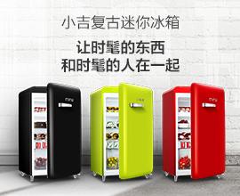 小吉复古冰箱