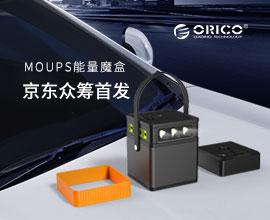 ORICO MOUPS能量魔盒首发