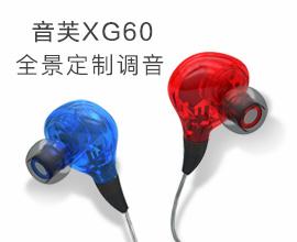音芙XG60全景定制调音耳机
